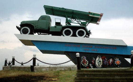 ст-ца. Брюховецкая. Памятник-«Катюша», установленный в честь советских воинов, освободивших район от захватчиков.