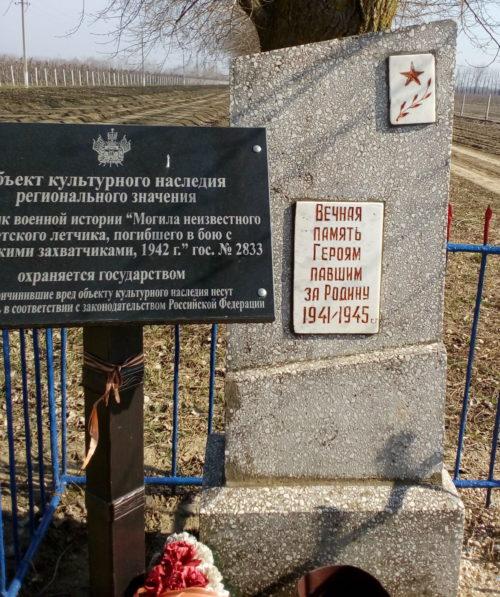 п. Прибрежный Славянского р-на. Могила неизвестного советского летчика, погибшего в бою с фашистскими захватчиками.