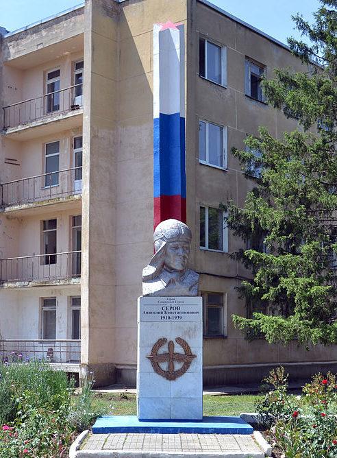 г. Краснодар. Памятник Герою Советского Союза А. К. Серову, установленный у КВВАУЛ.