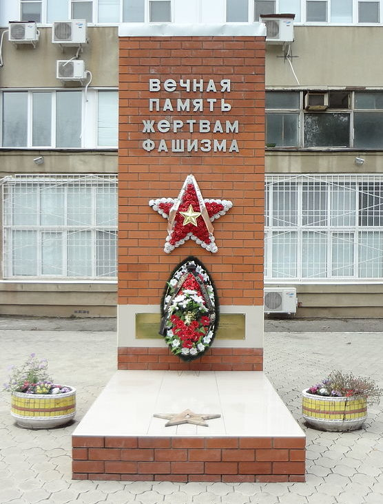 г. Краснодар. Памятник по улице Московской 81, установленный в 1982 году в память о жертвах фашистского террора 1942-1943 годов.