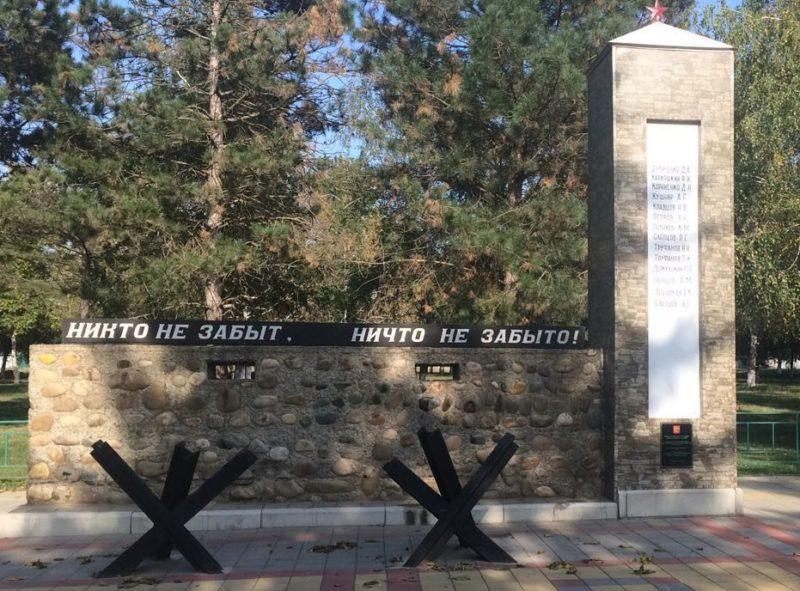 п. Высокий Курганинского р-на. Братская могила советских воинов, погибших в боях с фашистскими захватчиками.