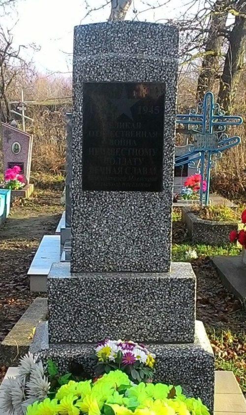 х. Сербин Славянского р-на. Братская могила советских воинов, погибших в боях с фашистскими захватчиками.