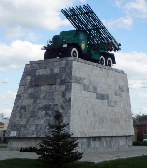 г. Краснодар. «Катюша», установленная в честь гвардейцев-минометчиков, защищавших Кубань от фашистских захватчиков.