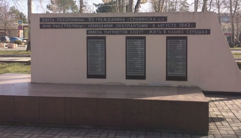 Братская могила мирных жителей.