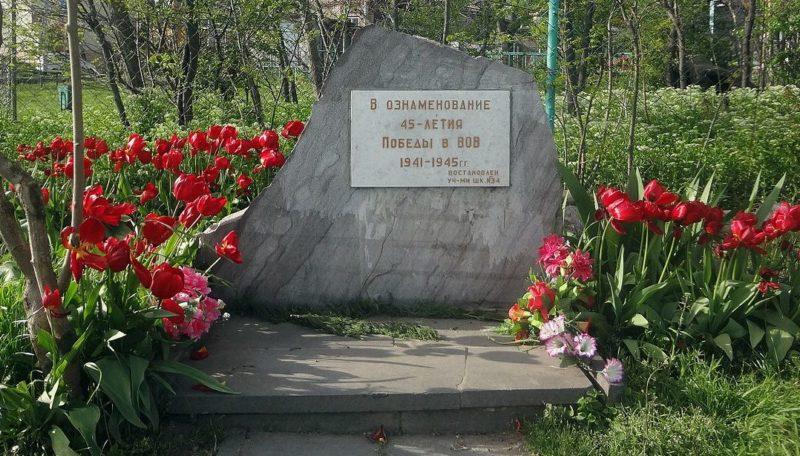 г. Краснодар. Памятный знак, установленный в 1990 году в сквере возле Дмитриевской дамбы в честь 45-летия Победы.