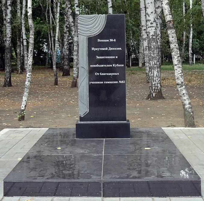 г. Краснодар. Памятник воинам 30-й Иркутской дивизии у гимназии №82.