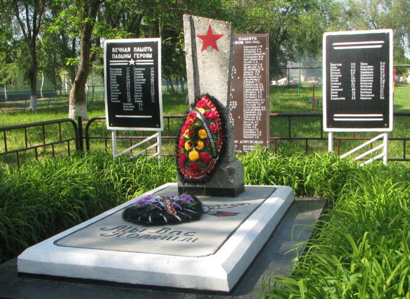 х. Сладкий Лиман Каневского р-на. Памятник погибшим землякам, установленный по улице Широкой 118.