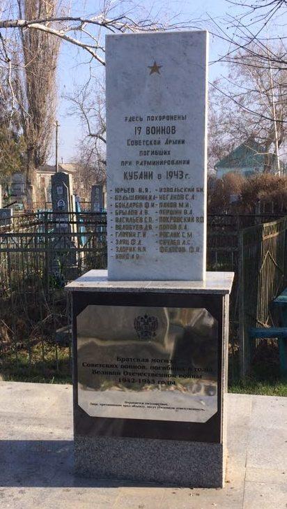 г. Славянск-на-Кубани. Братская могила советских воинов, погибших в годы войны.