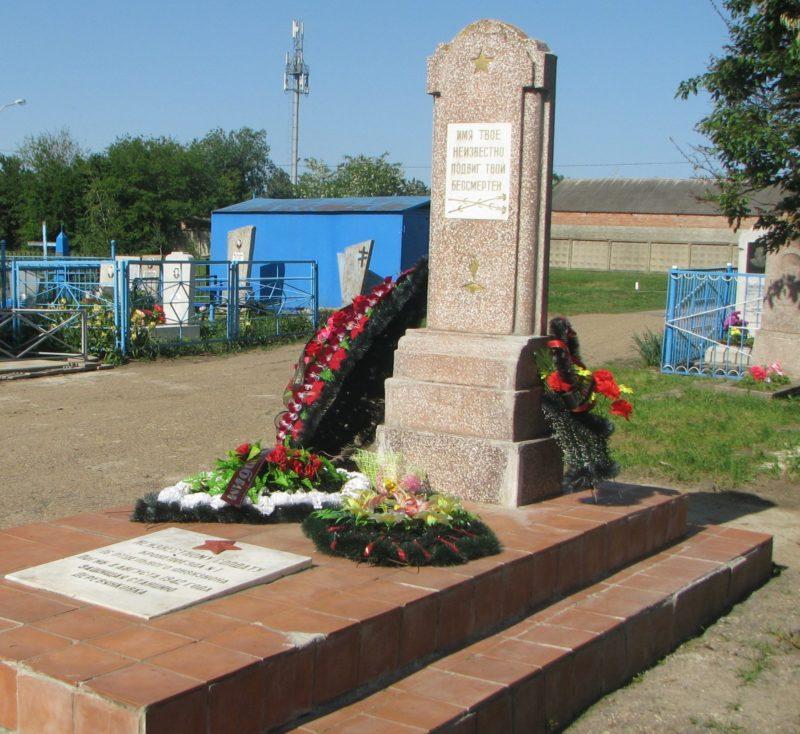 ст-ца. Стародеревянковская Каневского р-на. Могила неизвестного советского воина.