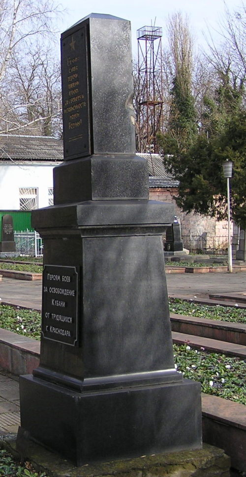 г. Краснодар. Памятный знак воинам-освободителям города, установленный по улице Рашпилевской.