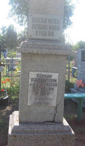 ст-ца. Балковская Выселковского р-на. Памятник на кладбище, установленный на братской могиле советских воинов, погибших в годы войны.