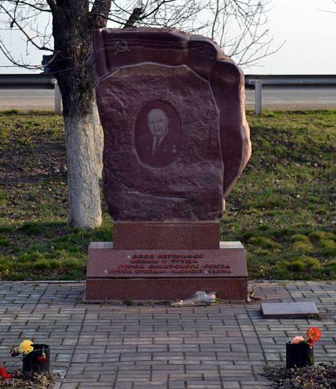 г. Краснодар, п. Белозерный. Памятник Герою Советского Союза Бреусу С. Л.