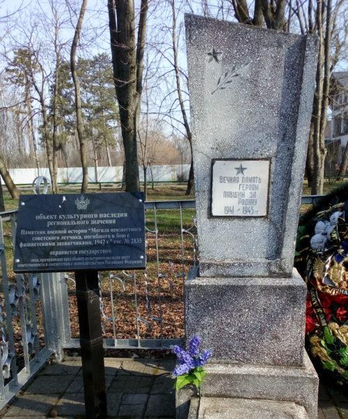п. Совхозный Славянского р-на. Братская могила советских воинов.