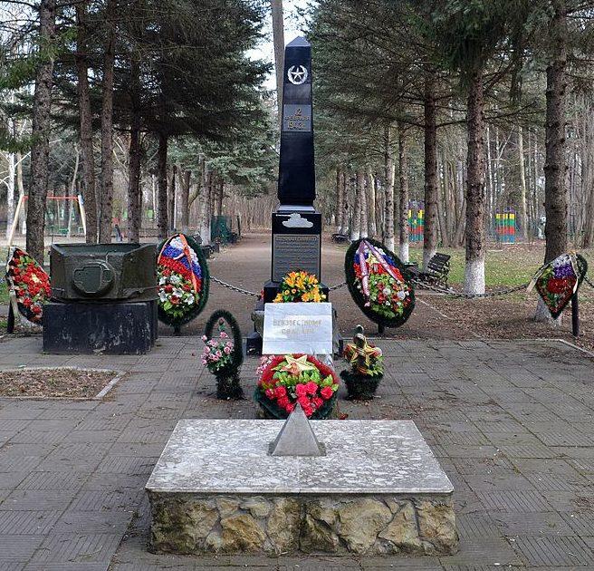 г. Краснодар, п. Колосистый. Памятник Неизвестному солдату.