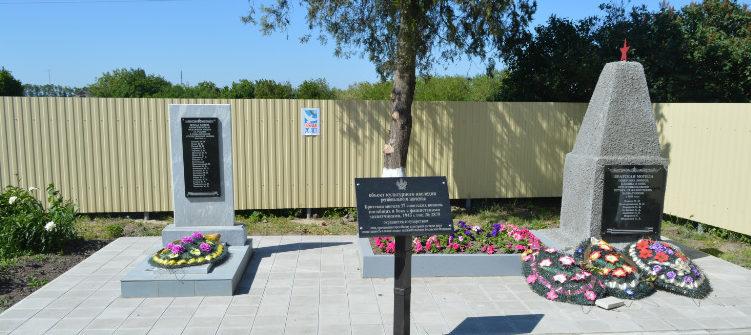 х. Ханьков Славянского р-на. Памятник по улице Южной 26, установленный на братской могиле, в которой похоронено 37 советских воинов.