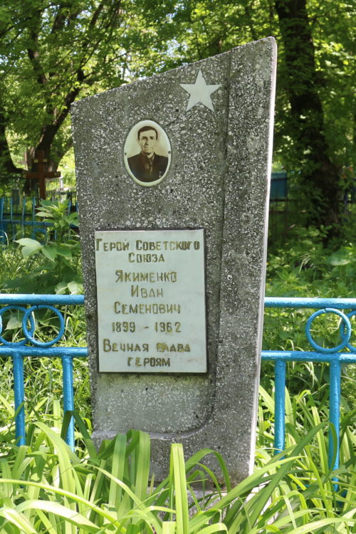 ст-ца Выселки. Памятник на могиле Героя Советского Союза И.С. Якименко.