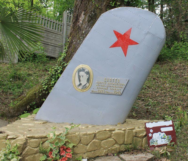 г. Сочи Адлерский р-н. Могила С.А. Лаптева, летчика, погибшего в бою с фашистскими захватчиками.