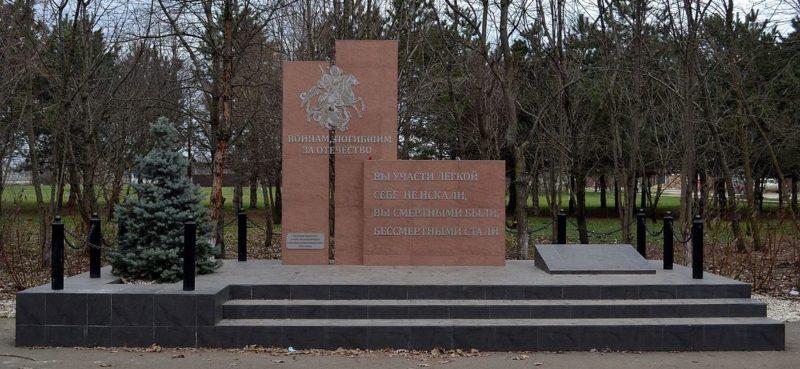 г. Краснодар, х. Ленина. Памятник воинам, погибшим, за Отечество установленный в 2015 году.