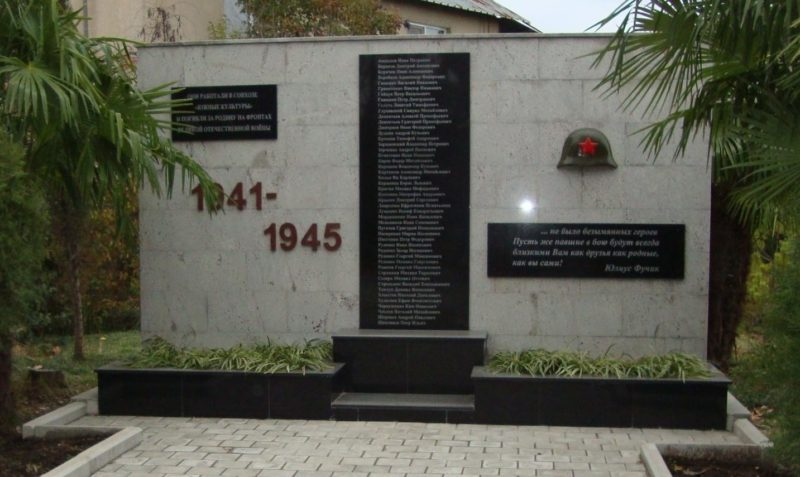 г. Сочи Адлерский р-н. Памятный знак рабочим совхоза, погибшим в годы Великой Отечественной войны.