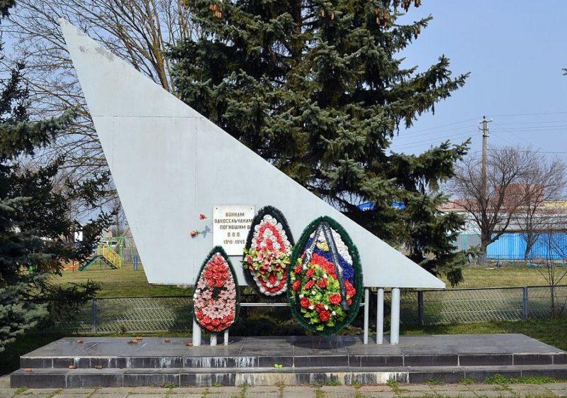 г. Краснодар. х. Октябрьский. Памятник землякам, погибшим в годы войны.