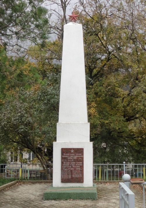 с. Адербиевка Геленджикский округ. Памятник по улице Октябрьской 49, установленный на братской могиле советских воинов.