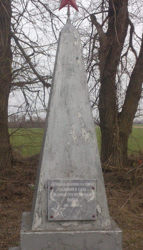 х. Нововысоченский Кущевского р-на. Братская могила советских воинов.