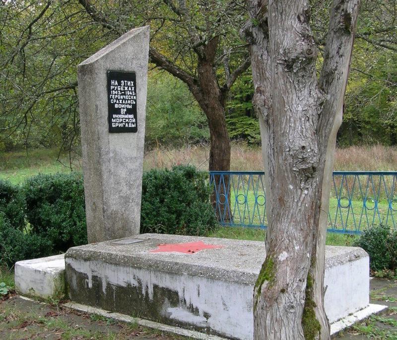 х. Афонка Геленджикский округ. Памятник, установленный на братской могиле воинов 81-й краснознаменной морской бригады.