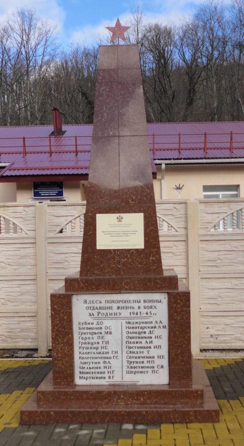 с. Возрождение Геленджикский округ. Памятник по улице Совхозной 5, установленный на братской могиле, в которой похоронен 21 советский воин.