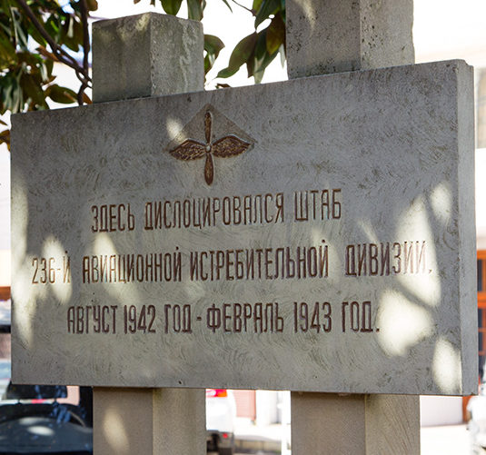 п. Лазаревское округа г. Сочи. Памятный знак на месте дислокации штаба 236-й истребительной авиационной дивизии.