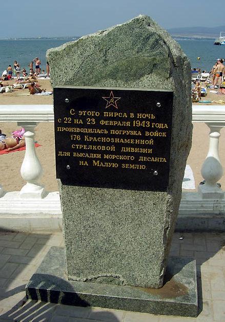 г. Геленджик. Памятный знак десанту на «Малую Землю».