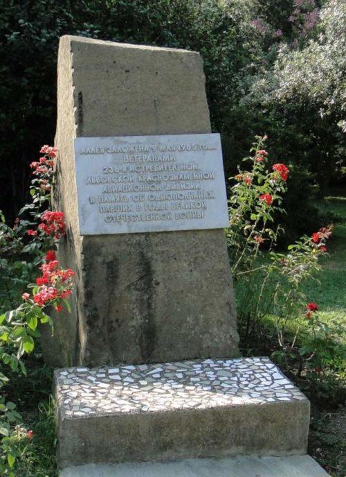 п. Лазаревское округа Сочи. Памятный знак на мемориальной аллее летчиков 236-ой авиационной дивизии, заложенной в 1985 году.