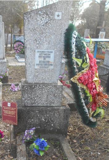 х. Тиховский Красноармейского р-на. Памятник, установленный на братской могиле советских летчиков.