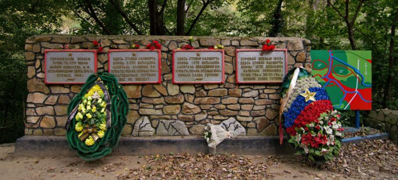 г. Горячий Ключ. Мемориал воинам 71 полка 30-ой Иркутской дивизии.
