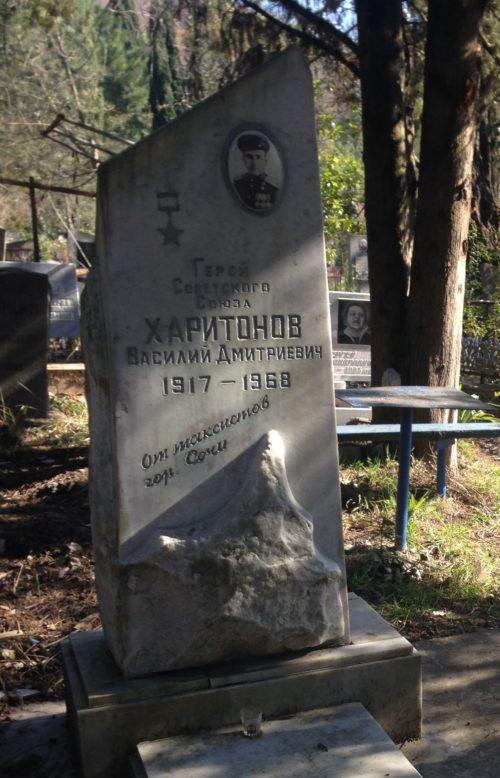 г. Сочи Центральный р-н. Могила Героя Советского Союза Б.Д. Харитонова.