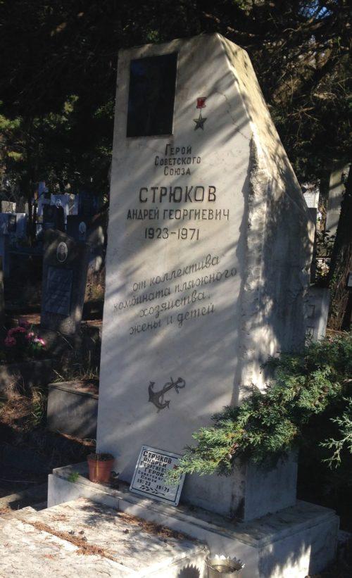 г. Сочи Центральный р-н. Могила Героя Советского Союза А.Г. Стрюкова.