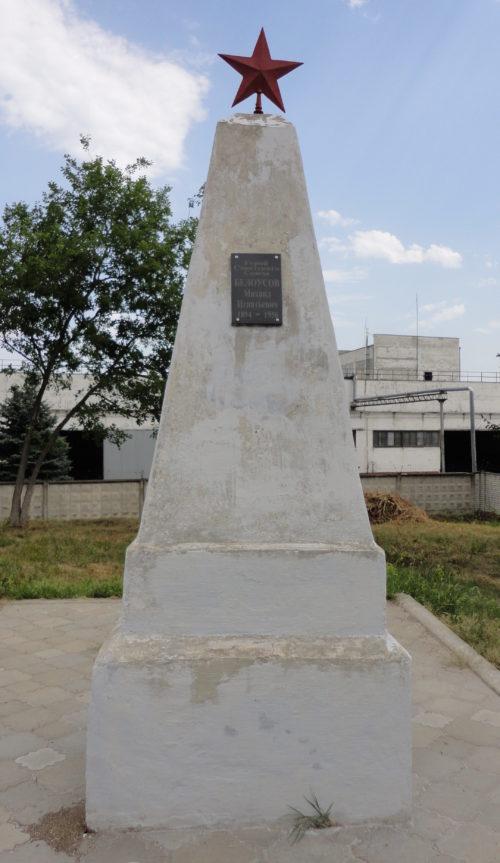п. Гирей Гулькевичского р-на. Памятник на могиле Героя Советского Союза М.И. Белоусова.