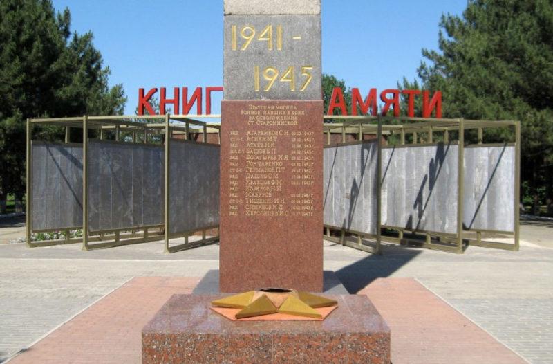 ст-ца. Староминская. Мемориал «Книга Памяти», где увековечено более 5 тысяч земляков-кубанцев, погибших в войны.