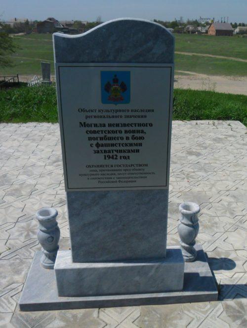 п. Красносельский Гулькевичского р-на. Памятник на могиле неизвестного советского воина.