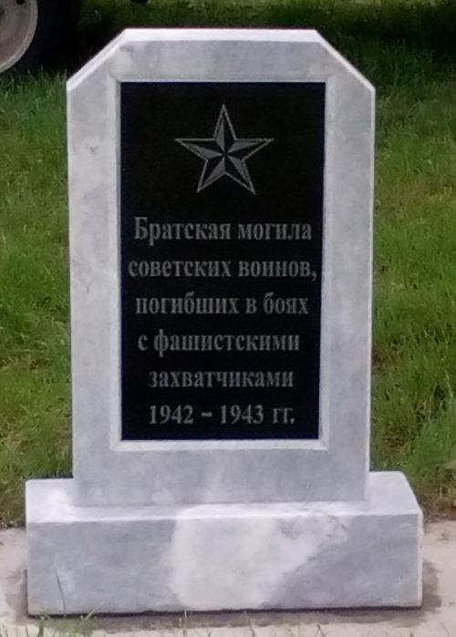 ст-ца Скобелевская Гулькевичского р-на. Памятник по улице Школьной 47б, установленный на братской могиле советских воинов.