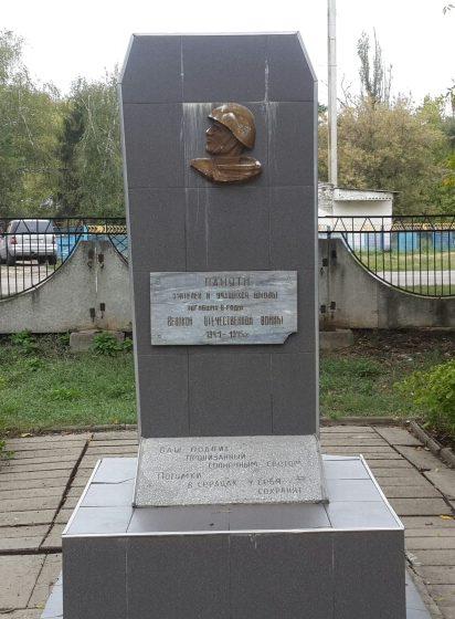 с. Соколовское Гулькевичского р-на. Памятный знак по улице Школьной 14, учащимся и учителям, погибшим в годы войны.