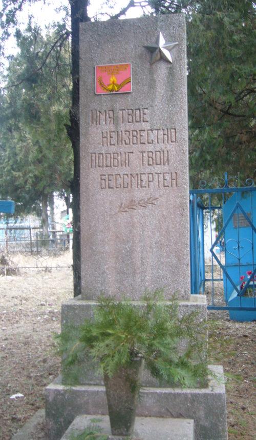 с. Воронцовка Ейского р-на. Памятник Неизвестному Солдату на кладбище.