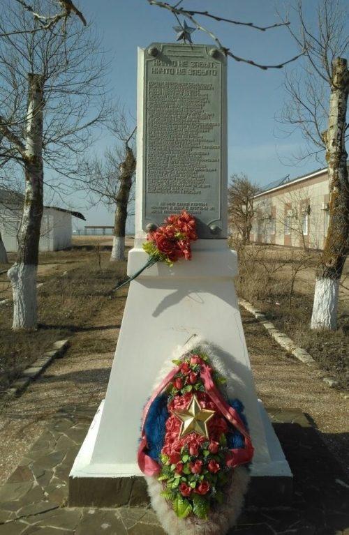 ст-ца. Должанская Ейского р-на. Памятник рабочим рыбзавода, погибшим в годы войны.