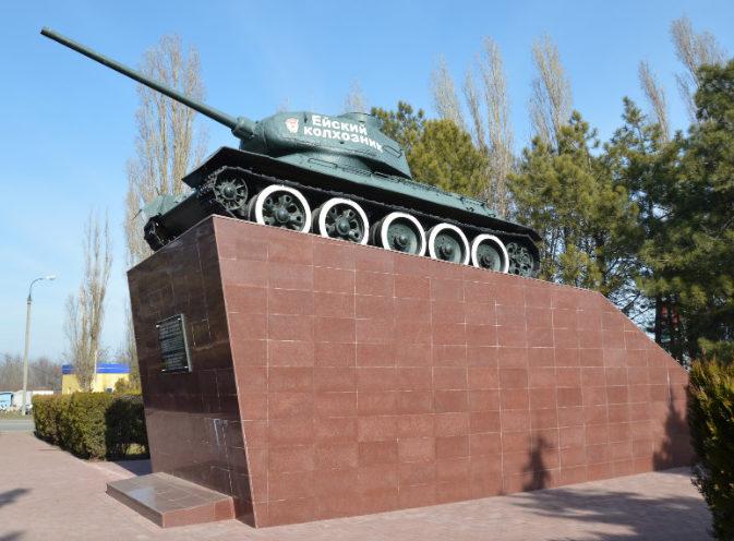 г. Ейск. Памятник-танк «Ейский колхозник», построенный на средства колхозников Ейского района.
