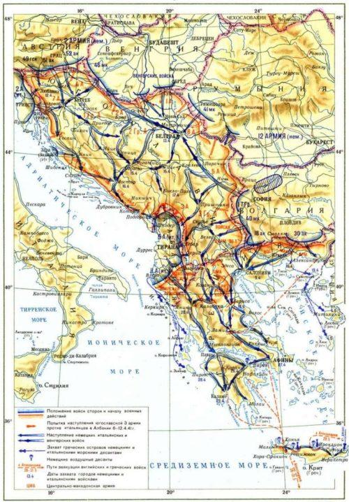 Немецкая агрессия на Балканах. Апрель-май 1941 г.