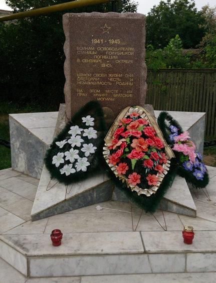 ст-ца. Голубицкая Темрюкского р-на. Братская могила советских воинов.