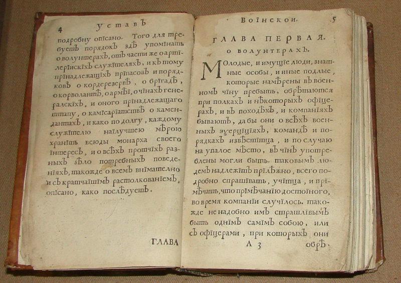 Воинский устав Петра I 1716 года.
