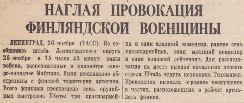 Вырезка из газеты «Правда» от 27 ноября 1939г.