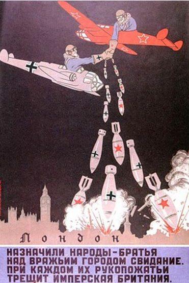 Плакат о советско-германской дружбе.