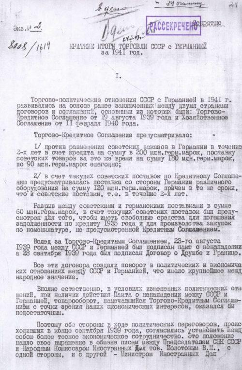 Первый лист отчета о торговли СССР и Германии за 1941 г.