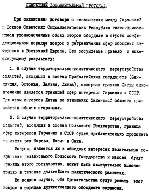 Секретный дополнительный протокол на русском языке, найденный в 1993 году.